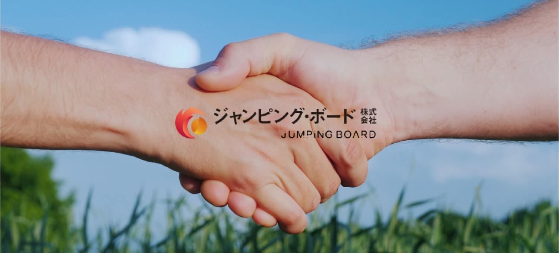 ジャンピング・ボード株式会社