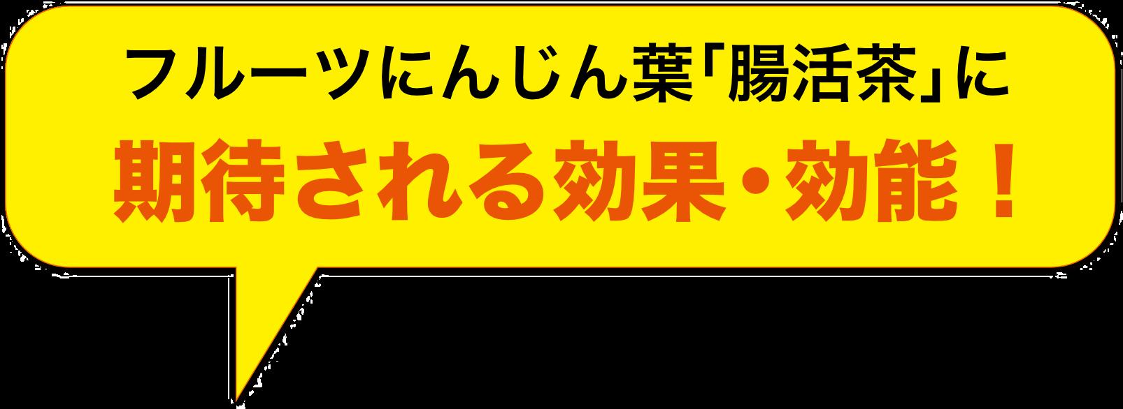フルーツにんじん葉「腸活茶」に期待される効果・効能!